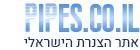 אתר הצנרת הישראלי